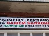 Бизнес идеи: Установка баннерной рекламы на балконах