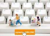 Бизнес идеи: Новые продажи онлайн