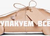 Производство упаковочного материала