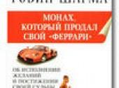 Скачать бизнес книги: «Монах, который продал свой Феррари» автор Робин Шарма