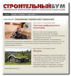 Идеи для нового сайта: Строительный бум