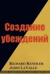 Книга Ричарда  Бендлера «Создание убеждений»